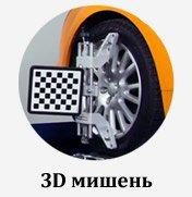 3D мишень сход-развала