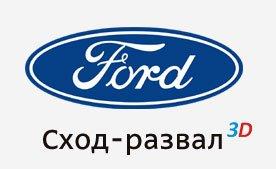 Мастерская сход-развала: Ford.