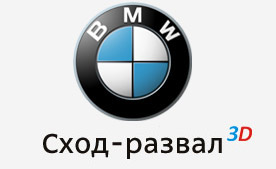 Сход-развал BMW