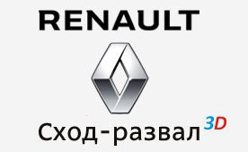 Сход-развал Renault
