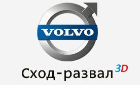 Сход-развал Volvo