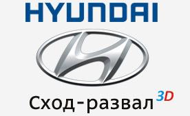 Сход-развал Hyundai